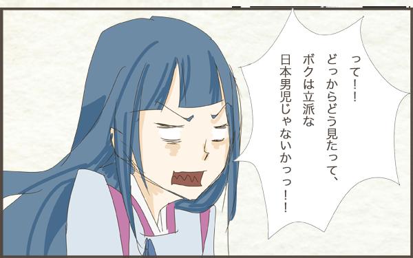 8阿礼:って、どっからどう見たってボクは立派な日本男児だろうがっっ!!!
